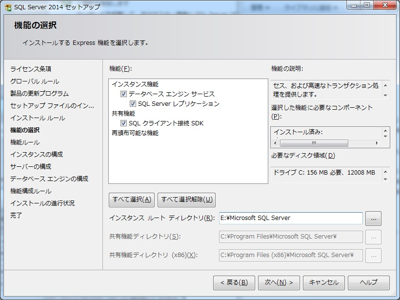 SQLServer_Express_2014_install_03
