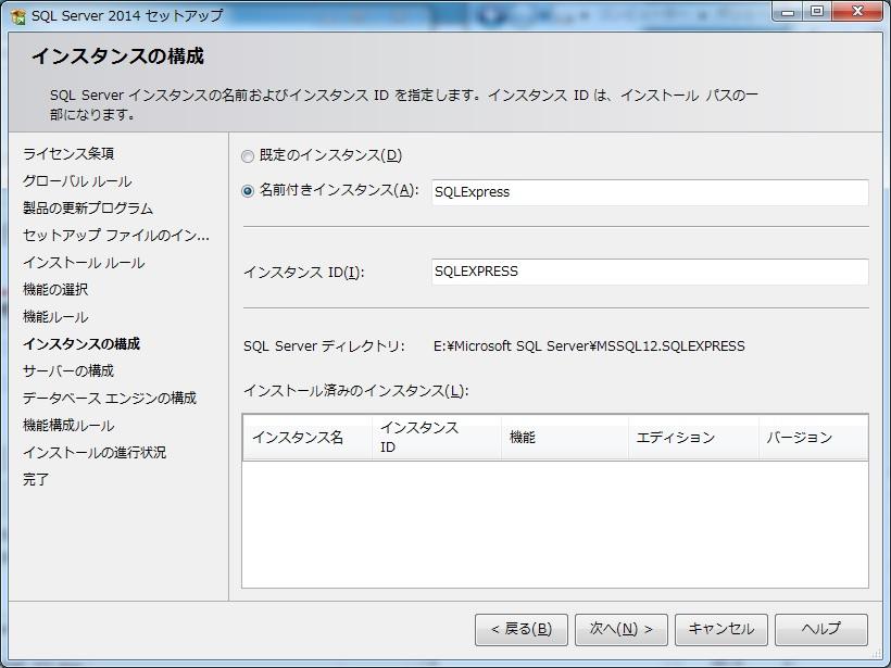 SQLServer_Express_2014_install_04