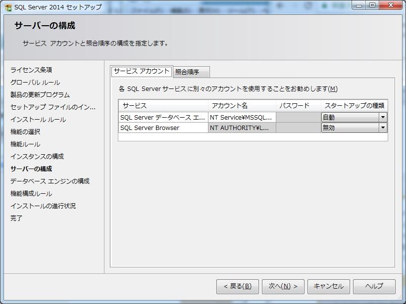 SQLServer_Express_2014_install_05