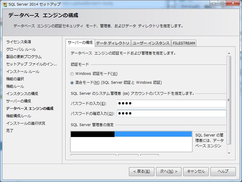 SQLServer_Express_2014_install_06