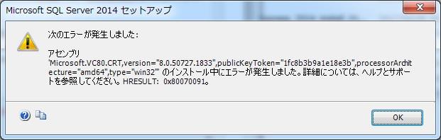 SQLServer_Express_2014_install_07