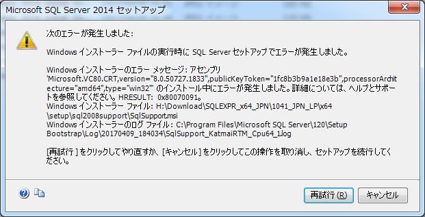 SQLServer_Express_2014_install_08