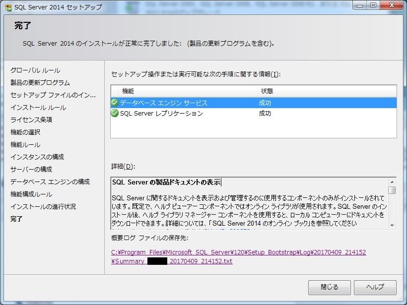 SQLServer_Express_2014_install_09