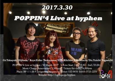 20170330_poppin.jpg