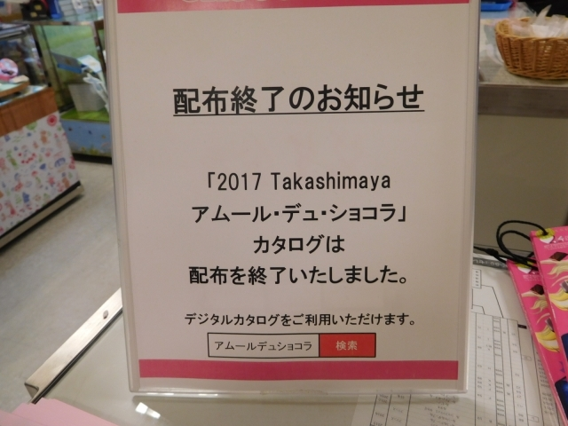 20170207新宿7