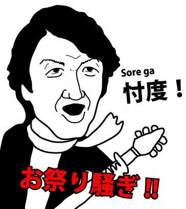 加藤和彦 サディスティックミカバンド caricature likeness