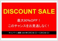 DISCOUNT_SALEのポスターテンプレート