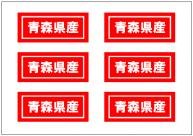 青森県産の張り紙テンプレート・フォーマット・雛形
