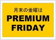 PREMIUM_FRIDAYのポスターテンプレート・フォーマット・雛形