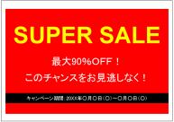 SUPER_SALEのポスターテンプレート・フォーマット・雛形