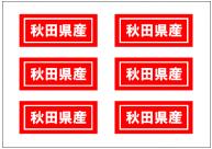秋田県産の張り紙テンプレート・フォーマット・雛形