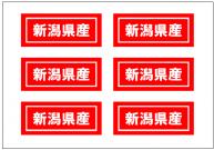 新潟県産の張り紙テンプレート・フォーマット・雛形