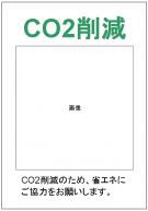 CO2削減のポスターテンプレート・フォーマット・雛形