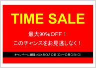 TIME_SALEのポスターテンプレート・フォーマット・雛形