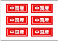 中国産の張り紙テンプレート・フォーマット・雛形