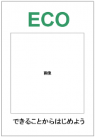 ECOのポスターテンプレート・フォーマット・雛形