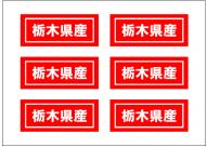 栃木県産の張り紙テンプレート・フォーマット・雛形