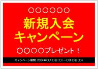 新規入会キャンペーンのテンプレート・フォーマット・雛形
