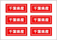 千葉県産の張り紙テンプレート・フォーマット・雛形