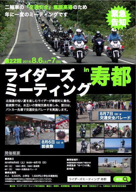 22thRMsuttsu_thumbnail.png