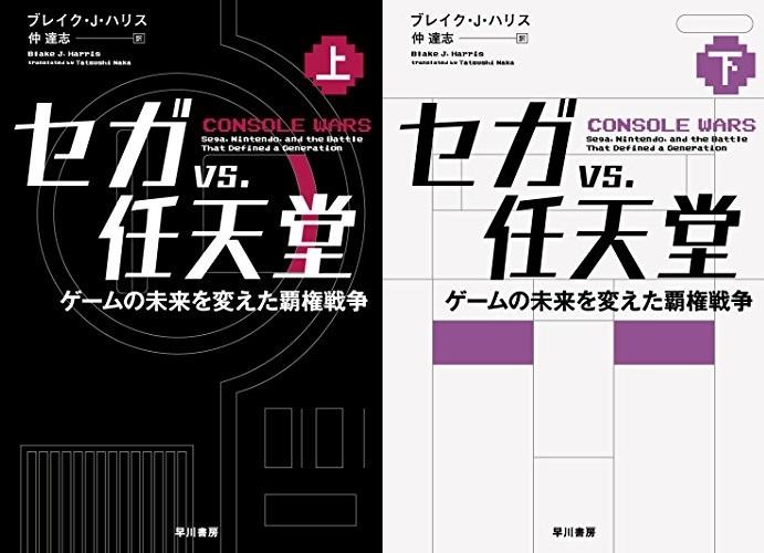 sega_vs_nintendo01.jpg