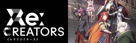 re-creators-01.jpg