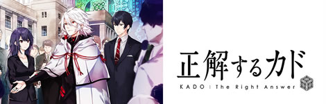 seikai-suru-kado-01.jpg