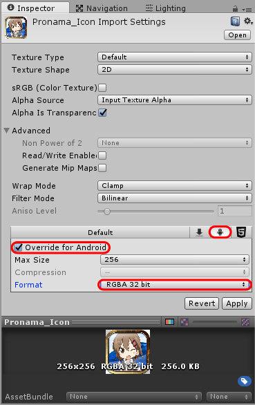 Unity】アイコン画像のフォーマット警告:Compressed texture