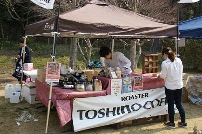 トシノコーヒーさん