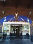 オオムラサキセンター2017 (2)