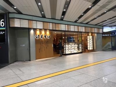 20170227浪花そば - 1