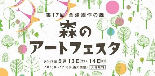 kanazu2017.jpg