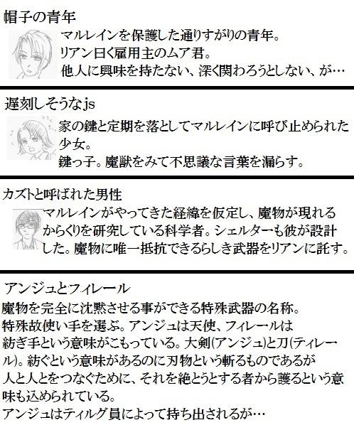 アンジュ ガルディヤン 人物-用語-キーワード 02