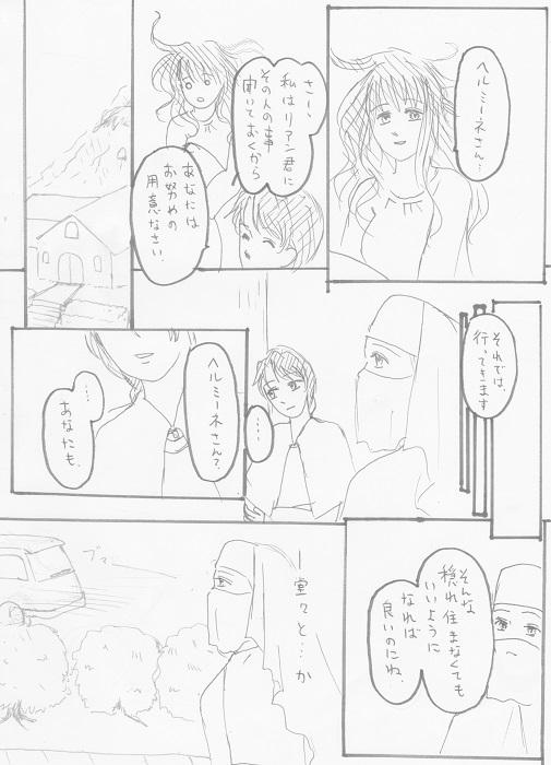 アンジュ ガルディヤン 02-08