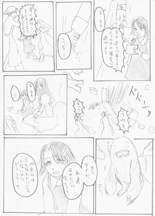 アンジュ ガルディヤン 02-10