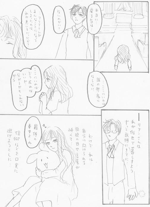 アンジュ ガルディヤン 04-01