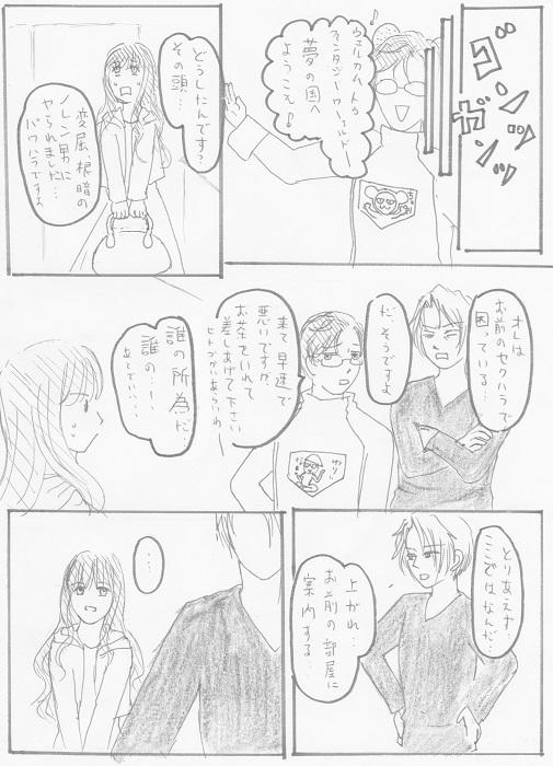 アンジュ ガルディヤン 04-05