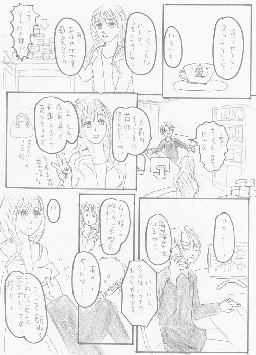 アンジュ ガルディヤン 04-08