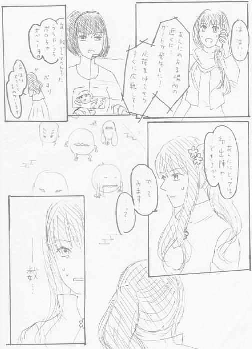 アンジュ ガルディヤン 04-15