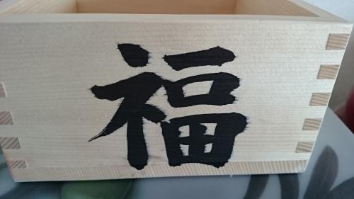 明治寺福枡 (3)