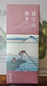 富士山焼き2