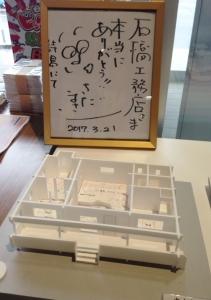 石橋工務店 (4)