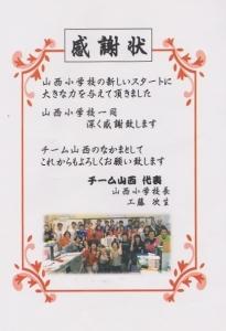 0627山西小学校お礼状 (4)