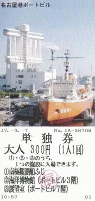 名古屋ポートビル入場券