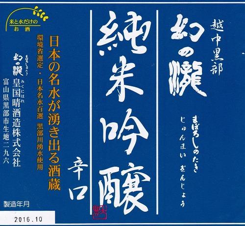 幻の瀧純米吟醸720