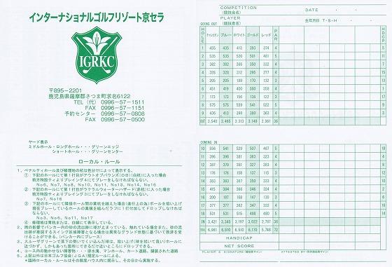 インターナショナルゴルフリゾート京セラスコアカード