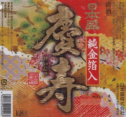 日本盛慶寿