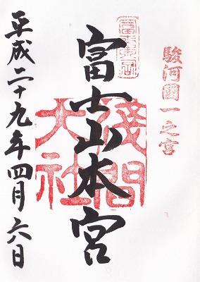 170406富士山本宮浅間大社