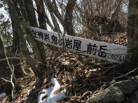 多良岳に登る 170