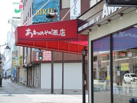 神谷取扱店2